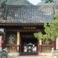Sur le chemin de Saint Jacques de Compostelle, Marie-Edith Laval rencontre un pèlerin japonais qui lui parle du chemin de pèlerinage bouddhiste qui fait le tour de l'île japonaise de […]